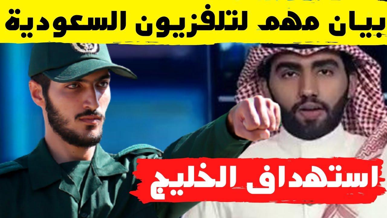 بيان مهم لتلفزيون السعودية بعد محاولة ايران استهداف هذا الدولة الخليجية