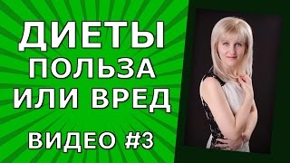 Диеты: польза или вред? Видео #3. Метаболизм.