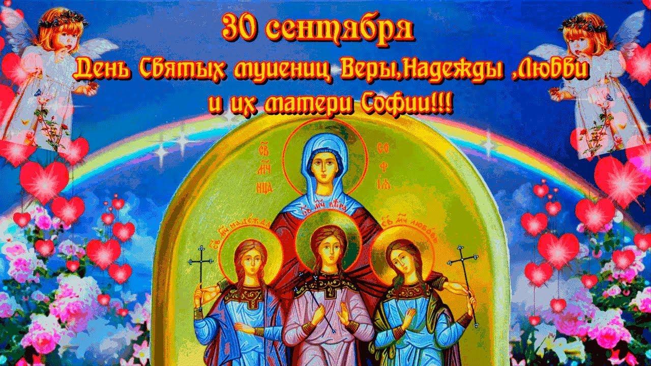 Поздравление с праздником вера надежда любовь 30 сентября фото 757
