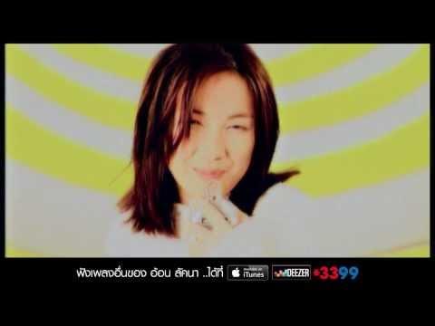 อ้อนไว้ : อ้อน ลัคนา [Official MV]
