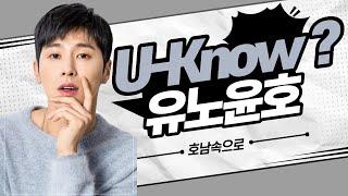 광주 출신 동방신기 유노윤호, 열정만수르의 진짜 이야기