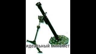 Миномет идеального калибра |  82 мм миномет или 120 мм? Артиллерия батальона | Минометы будущего.