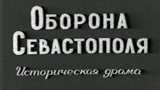 Оборона Севастополя - фильм  о Крымской (Восточной) войне