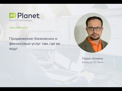 Продвижение банковских и финансовых услуг там, где их ищут. Павел Алимов, Выберу.ру, DD Planet
