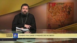 Прот.Андрей Ткачёв  Почему грех самое страшное зло на свете?