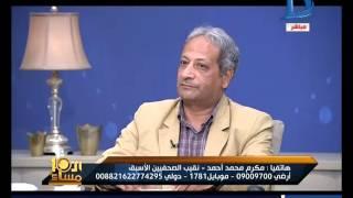 العاشرة مساء|شاهد انتقاد مكرم محمد احمد للجمعية العمومية لنقابة الصحفيين