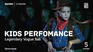 Kids Perfomance | Legendary Vogue Ball | #ШТБП