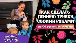Как сделать пенную трубку своими руками за 100 рублей за 5 минут