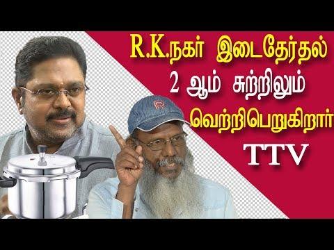 heavy money has gone into rk nagar  tamil news today, tamil live news,  latest tamil news, redpix