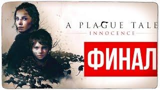 ФИНАЛ ИГРЫ ● A Plague Tale: Innocence #8 (BrainDit)