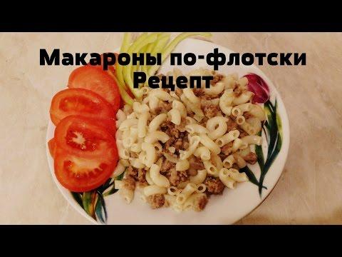 Макароны по-флотски/ Очень просто и вкусно/Ужин за 15 минут