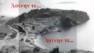 THE KING OF ASINE (Part 1)  G.Seferis -C.Tsiantis ;  ?? ??? ????? ??? ?????? - ?????????? ????? 1