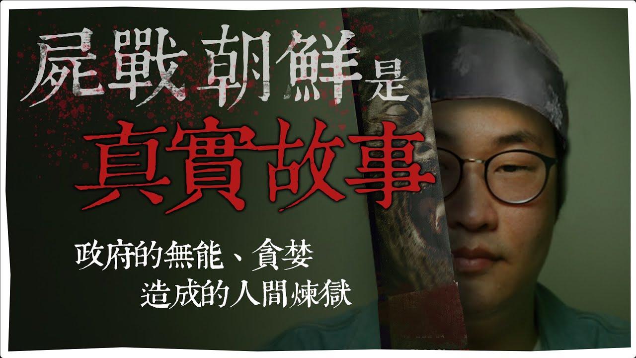 屍戰朝鮮是真實故事❗️無能統治+意識形態的悲劇   韓國人為什麼   胃酸人