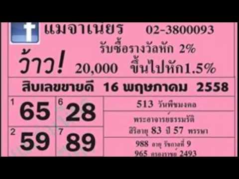 เลขเด็ดงวดนี้  หวยแม่จำเนียร สิบเลขขายดี 16/05/58