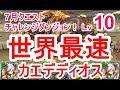 【パズドラ】7月クエスト チャレンジダンジョン Lv10 マルチ高速安定攻略(カエデディオス)