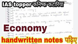 Economy handwritten notes IAS topper Kanishk Kataria UPSC 2018  English medium