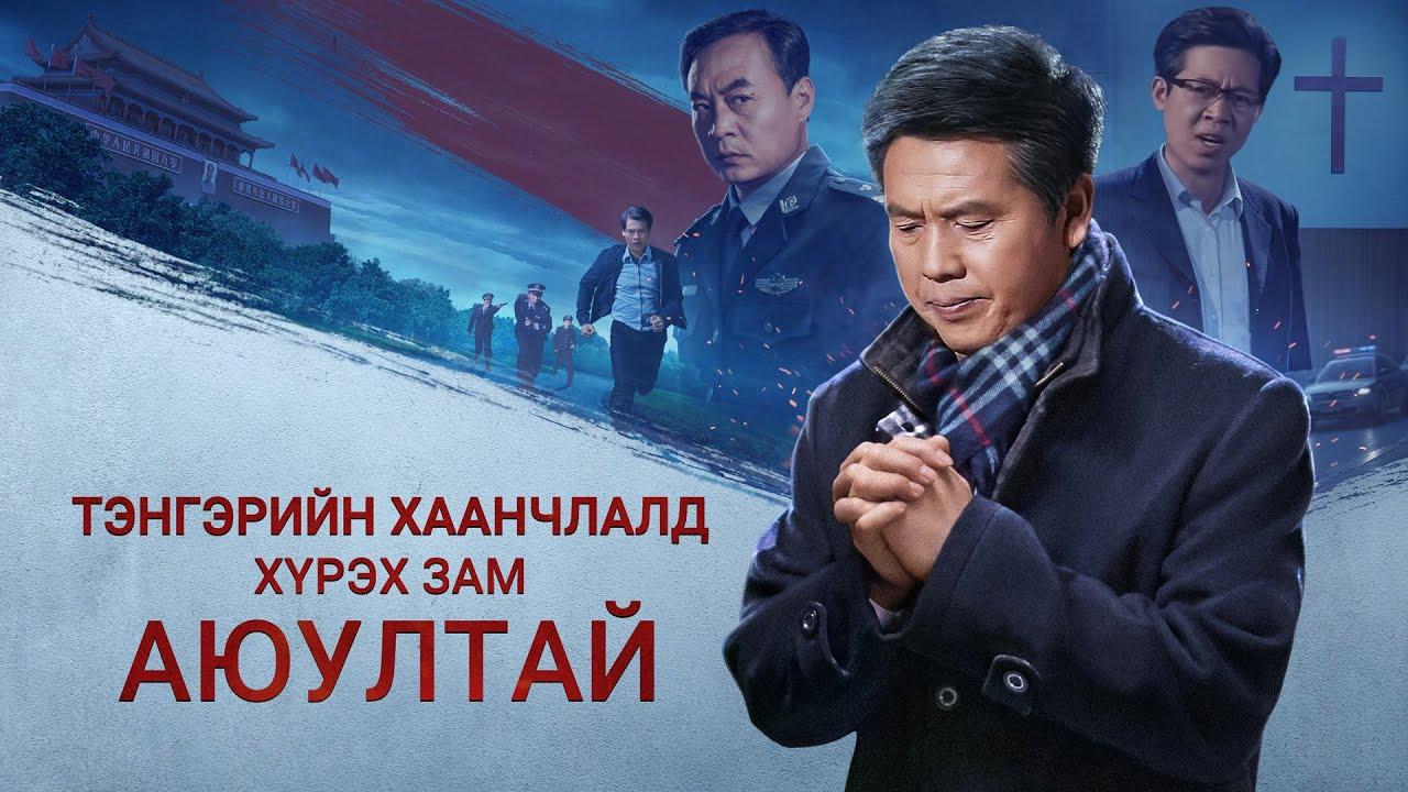 """Христийн сүмийн кино """"Тэнгэрийн Хаанчлалд хүрэх зам аюултай"""" (Монгол хэлээр)"""