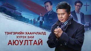 """Христийн сүмийн кино """"Тэнгэрийн Хаанчлалд хүрэх зам аюултай"""" Бурхан бол миний найдвар(Монгол хэлээр)"""