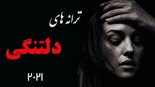 Persian Love Music  Sad Love Songs  ترانه های عاشقانه غمگین برای دلتنگی ها