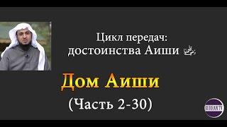 Дом Аиши (часть 2-30 )  Шейх Ибрагьим ад-Дувайш