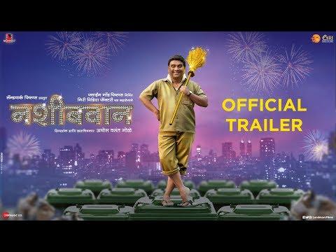 Nashibvaan Official Trailer | Bhau Kadam | Landmarc Films | 11 Jan 2019