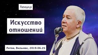 александр Хакимов - 2019.06.25, Литва, Вильнюс, Искусство отношений