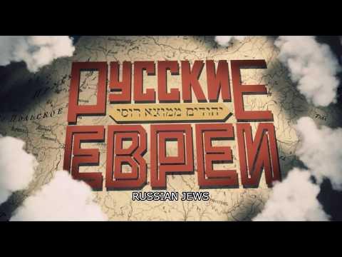 RUSSIAN JEWS. Film 2. 1918 - 1948 / English
