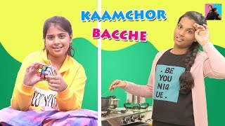 Kaamchor bache l Moral Stories For Kids l Stories For Kids l Ayu And Anu Twin Sisters
