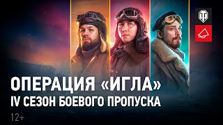 Боевой пропуск: IV сезон в World of Tanks. Операция «ИГЛА»
