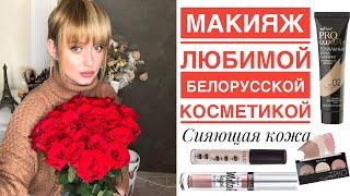ВЕЧЕРНИЙ макияж только белорусской косметикой