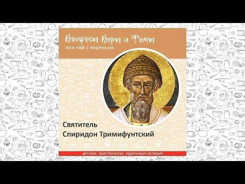 Святитель Спиридон Тримифунтский / Вопросы Веры и Фомы