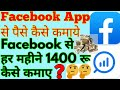How to earn money from Facebook app, Facebook se paise kaise kamaye,how to make money Facebook, Utta