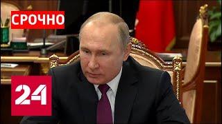 Путин объявил о приостановке участия России в ДРСМД - Россия 24