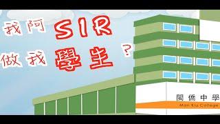 閩僑中學|我阿SIR做我學生? 第18集(完)