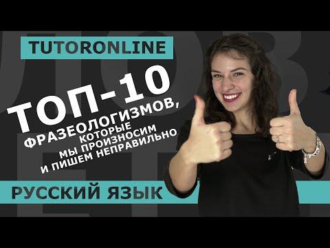 Топ-10 фразеологизмов