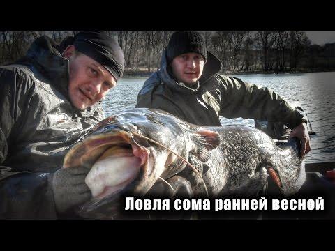 Рыбалка на сома ранней весной. Февраль 2017