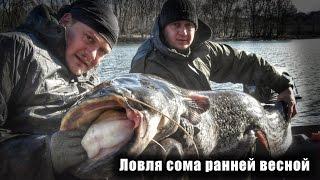 Риболовля на сома ранньою весною в лютому.