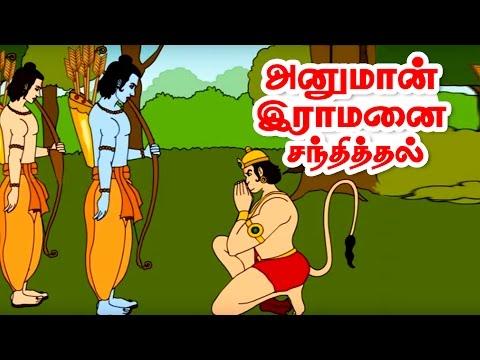 ஹனுமான் இராமனை சந்தித்தால் - Hanuman Meets Rama - Hindu Mythology