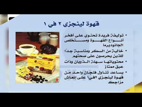قهوه لينجزي السوداء للتخسيس Dxn Black Coffee 2x1 00967733503355 Youtube