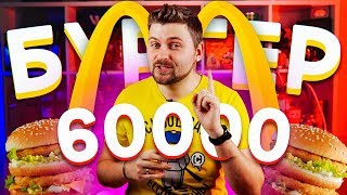 Самый популярный бургер Макдоналдс / Индекс Биг Мака