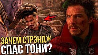 """Зачем Стрэндж спас Тони? Теория """"Мстители 4: Финал"""""""