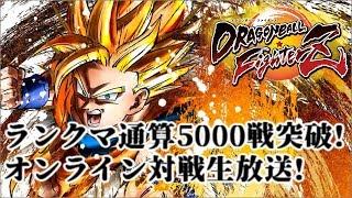 【DBFZ】ランクマ通算5000戦突破!ドラゴンボールファイターズ生放送!【dragon ball fighterz】