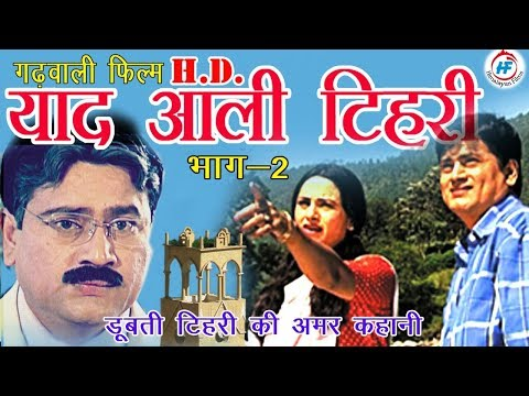 Historical Garhwali Films - Yaad Aali Tehri - Part 2 | A Sweet Love Story