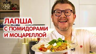 ГРЕЧНЕВАЯ ЛАПША с томатами и моцареллой | Дима Борисов | Полезные рецепты для беременных