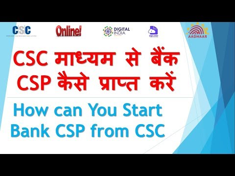 How can You Start Bank CSP from CSC without investment | CSC
