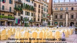 ВЕРОНА. ИТАЛИЯ.(Верону в Италии считают Городом Любви. 16 сентября - День Рождения Джульетты. Мы осмотрели достопримечательн..., 2015-07-20T03:28:26.000Z)