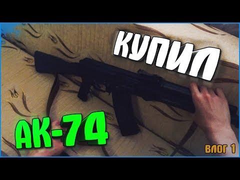 КУПИЛ НАСТОЯЩИЙ АК-74 В РЕАЛЬНОЙ ЖИЗНИ - ВЛОГ АКЕНО #1
