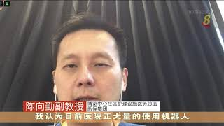【冠状病毒19】本地医疗机构派机器人执行任务