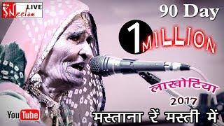 लखोटिया 2017 मस्ताना रे मस्ती में स्वर-गवरी देवी राव[आकाशवाणी]Neelam Live 2016