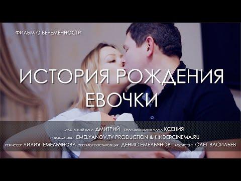 История рождения Евочки. Фильм о беременности